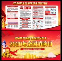 2020年119消防日宣传展板