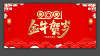 2021年牛年春节海报展板设计