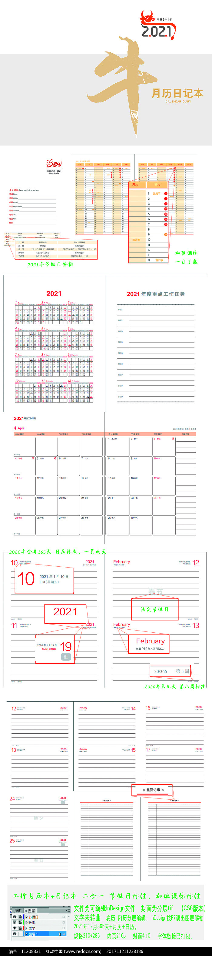2021年牛年工作月历工作日历图片