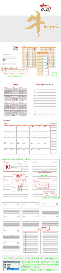 2021年牛年工作月历工作日历