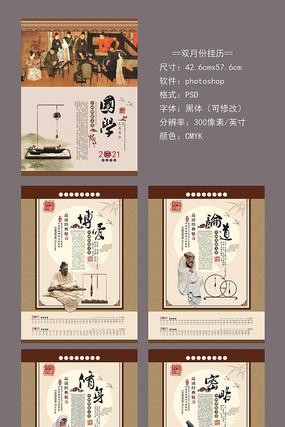 2021年中国传统文化挂历
