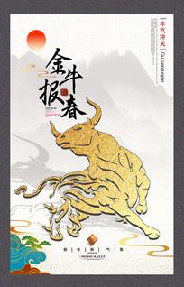 2021新年春节金牛报春海报