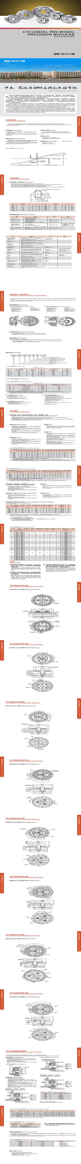 摆线针轮RV减速器宣传册