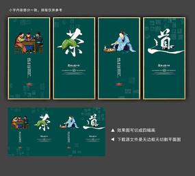 茶道茶館茶文化展板掛圖裝飾畫