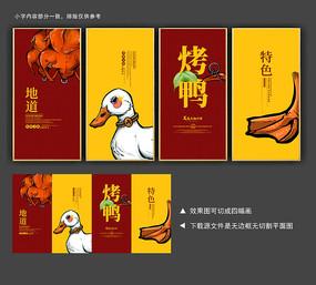 传统美味烤鸭展板挂图装饰画