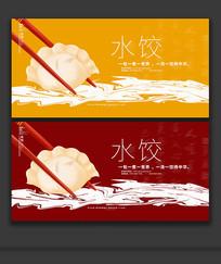 传统美味水饺宣传海报设计