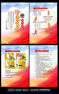 大气消防安全知识宣传展板