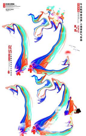 高端彩色水墨双12宣传海报设计