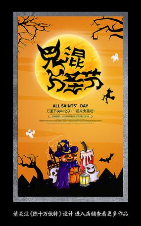 鬼混万圣节节日海报