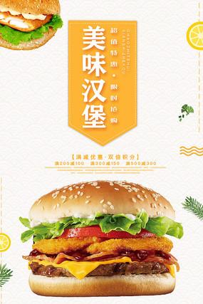 汉堡快餐海报