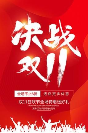 红色大气决战双11促销海报设计模板
