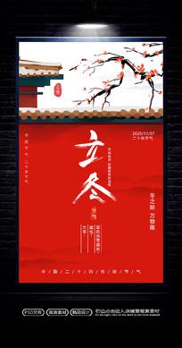 红色大气立冬节气海报设计