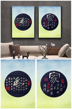 家和万事兴装饰画设计