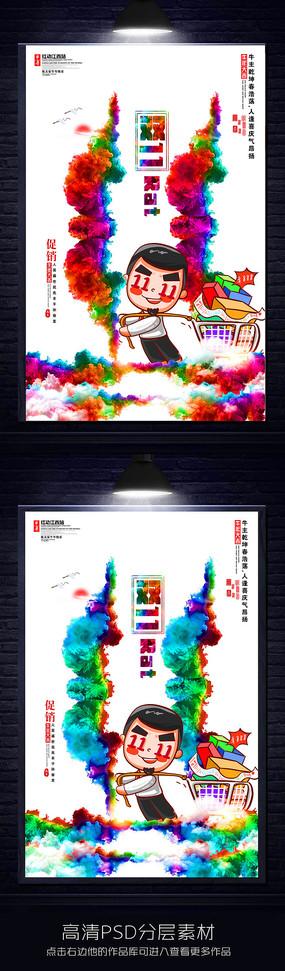 简约创意水彩双11宣传海报
