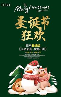 简约圣诞节创意促销海报
