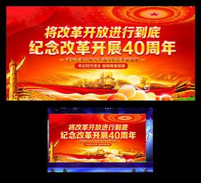 纪念改革开放四十周年展板