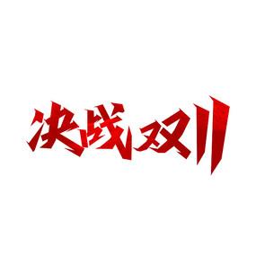 决战双11艺术字设计