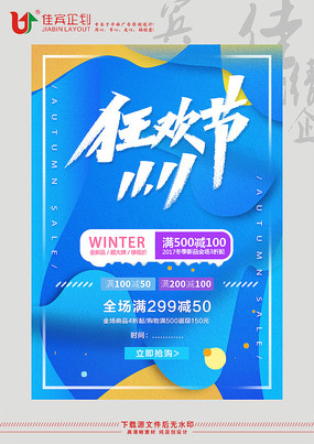 狂欢节双十一促销海报