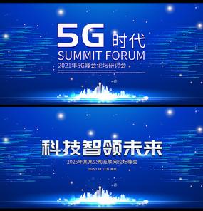 蓝色大气5G会议世界互联网通信大会展板