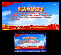 蓝色宪法宣誓誓词展板设计