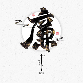 廉中国风水墨毛笔书法艺术字