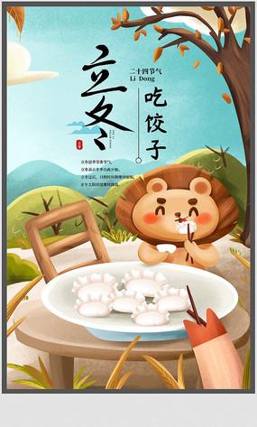 立冬节日海报