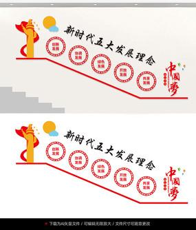 楼梯楼道党建五大发展理念文化墙设计