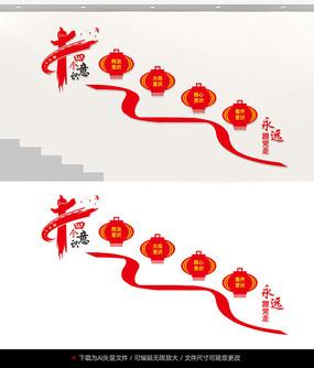 楼梯四个意识文化墙