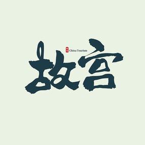 旅游地名故宫书法字