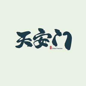 旅游地名天安门书法字