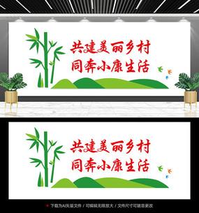 美丽乡村墙绘标语文化墙设计