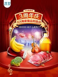 美食节餐饮海报