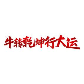 牛轉乾坤行大運藝術字