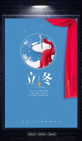 清新简约时尚二十四节气立冬节气海报