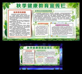 秋季健康教育宣传展板