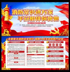全国消防日消防安全活动宣传栏