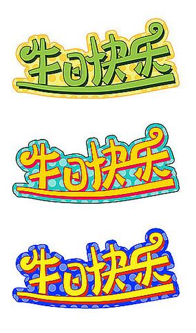 生日快乐艺术字体