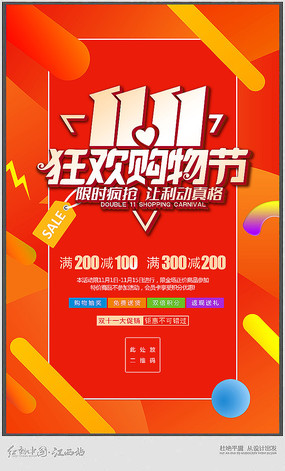 双11狂欢购物节促海报