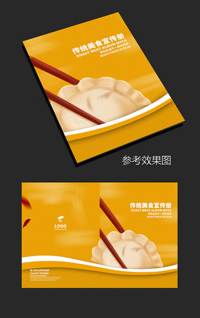 水饺传统美食画册封面设计