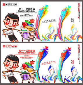 水墨创意水彩双11宣传海报