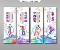 体育运动标语展板设计