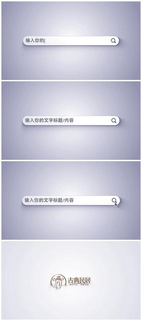 网页搜索视频模板