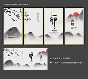 禅文化展板挂图装饰画