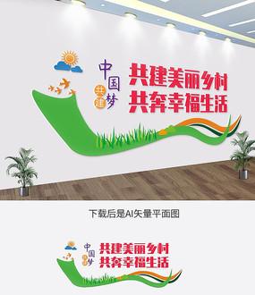 乡村文化宣传文化墙