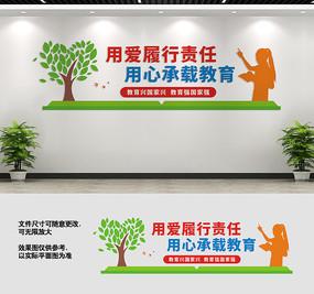 校园教师文化墙宣传标语