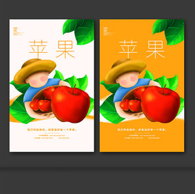 新鲜苹果宣传海报设计
