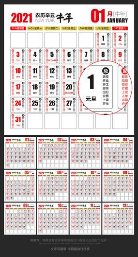 2021年日历设计