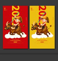 2021牛年海报设计