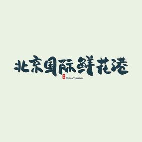 北京国际鲜花港书法字
