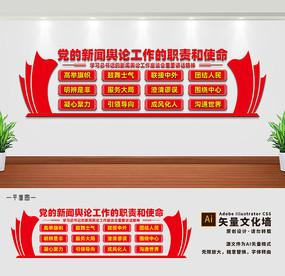 党的新闻舆论工作文化墙设计